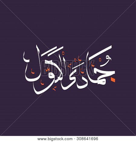 Arabic Calligraphy Text Of Jumada Al Awwal. Fifth Month Islamic Hijri Calendar In Cute Arabic Callig