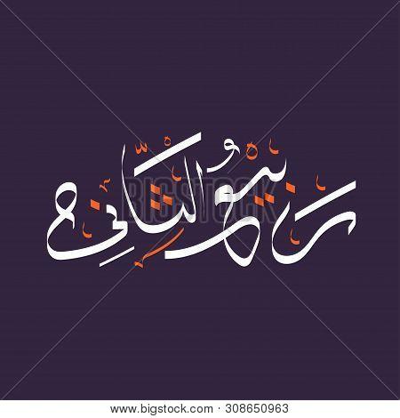 Arabic Calligraphy Text Of Rabi Al Tsani. Fourth Month Islamic Hijri Calendar In Cute Arabic Calligr