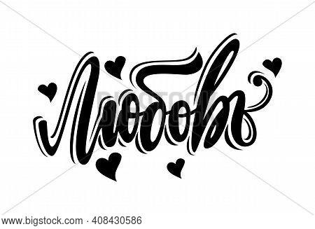 Vector Inscription In Russian