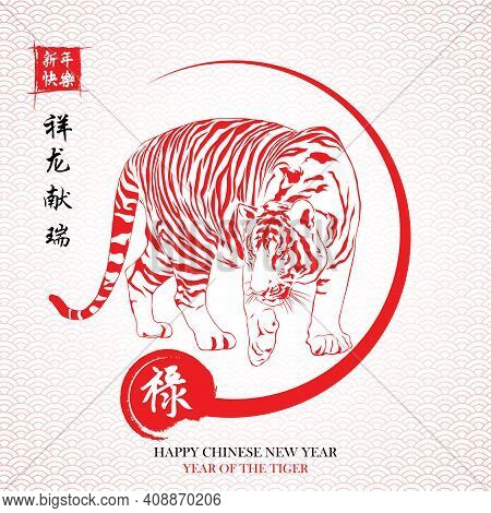 Happy Chinese New Year. Red Tiger Drawing For 2022, Everything Goes Smoothly And Small Chinese Text