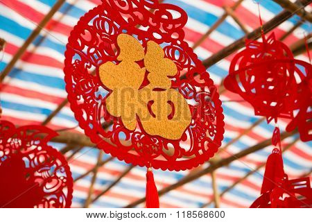 Traditional Decoration For Chinese New Year, The Chinese Word Means Good Luck, No Logo Or Trademark