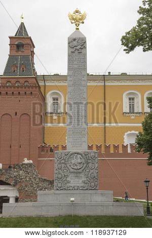MOSCOW; RUSSIA- JULY 13- In memory of the 300th anniversary of the reign of the Romanov dynasty in the Alexander Garden on July 13; 2015 in Moscow
