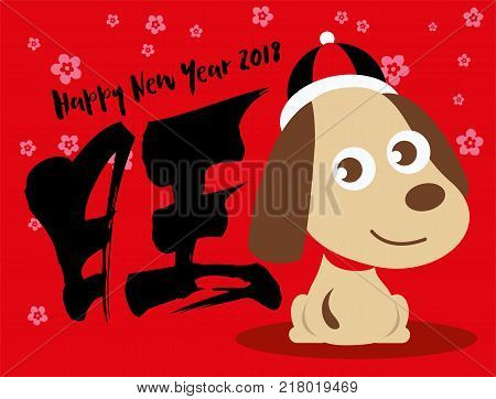 Chinese New Year 2018 Vector Photo Free Trial Bigstock