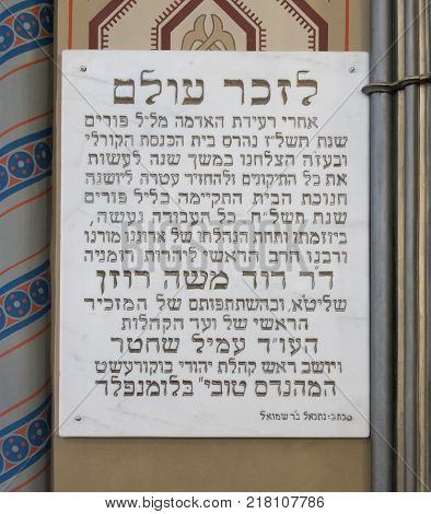 Bucharest Romania October 10 2017 : Memorial plaque in memory of the restoration of the synagogue after the earthquake of 1976 hanging on the wall of the synagogue Coral in Bucharest city in Romania