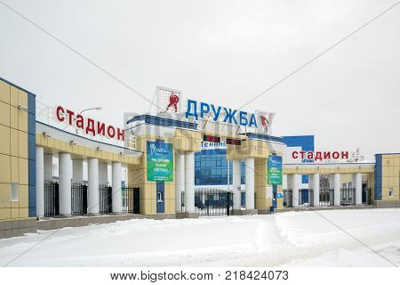 Yoshkar-Ola, Russia - December 6, 2016 Entrance to the multifunctional sports stadium Druzhba in Yoshkar-Ola, Russia