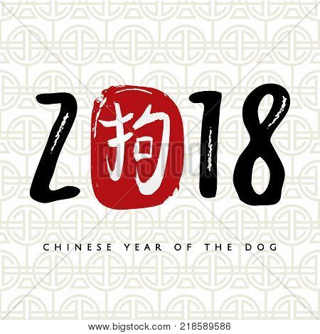 Chinese Calligraphy 2018 Red brush stamp with hieroglyph hand written ink Dog. Chinese Happy New Year of the Dog 2018. Lunar New Year spring. Vector illustration