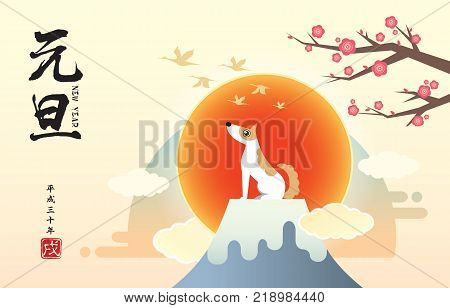 2018 Japan new year greeting card template design. Cute cartoon dog with Fuji mountain, cherry blossom tree and sun. (translation: New year ; Heisei 30 years - era in Japan ; year of the dog)