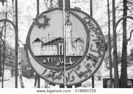 Metal Mosque Picture On Forged Gates. Arabic Muslim Calligraphy.black And White Phoo