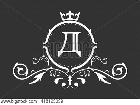 Stylized Letter D Of The Russian Alphabet. Monogram Template With Ornament And Crown For Design Of I