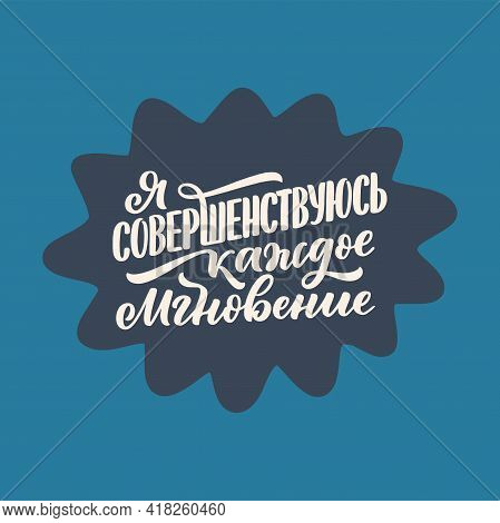 Poster On Russian Language - I Am Improving Every Moment. Cyrillic Lettering. Motivation Quote For P