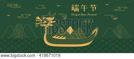 Dragon Boat Carrying Zongzi Dumplings, Clouds, Chinese Text Dragon Boat Festival, Gold On Green. Han