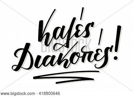 Hand Lettering In Greek Language Kales Diakopes Means Happy Holidays. Isolated On White Background.