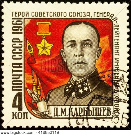 Moscow, Russia - April 29, 2021: Stamp Printed In Ussr (russia), Shows Soviet Lt. General D.m. Karby