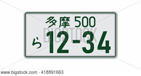 Car Number Plate. Vehicle Registration License Of Japan. With Japanese Character Denoting Tama