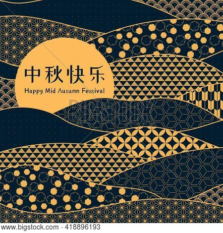 Traditional Asian Patterns Abstract Background, Gold On Blue, Chinese Text Happy Mid Autumn Festival