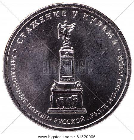 5 Russian Rubles Commemorative Coin, 2012, Face