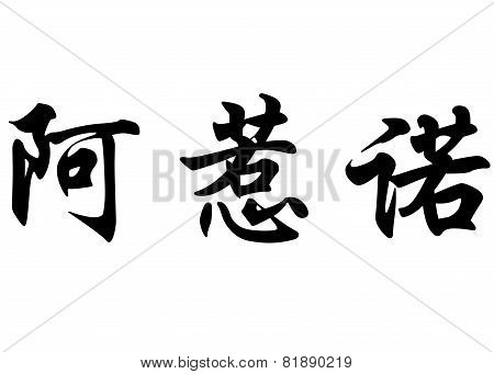 English Name Agenor In Chinese Calligraphy Characters