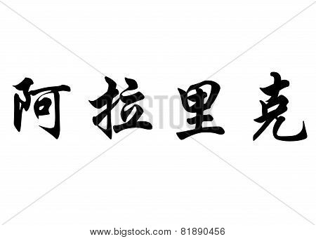 English Name Alaric In Chinese Calligraphy Characters