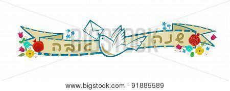 Shanah Tovah Banner Hebrew