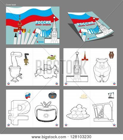 Russian Characters Coloring Book. Patriotic Sign For Coloring. Russian National Country Objects. Cre