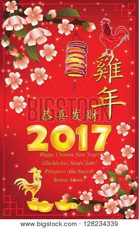 Chinese New Year of the Rooster postcard with golden nuggets, cherry blossoms, paper lantern. Text translation: Year of the Rooster; Happy New Year (Chinese, English, German, French and Spanish)
