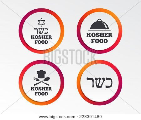 Kosher Food Product Icons. Chef Hat With Fork And Spoon Sign. Star Of David. Natural Food Symbols. I