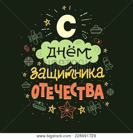 Typography For 23 February. Russian Text - Defender Of The Fatherland Day. Usable For Greeting Cards