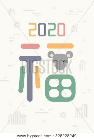 Korean New Year 2020.Vector Illustration Vector Photo Free Trial Bigstock
