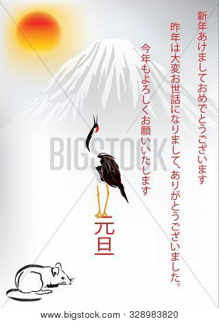 Year Of The Metal Rat Greeting Card. Japanese Text Translation: Happy New Year! Thank You For Your G