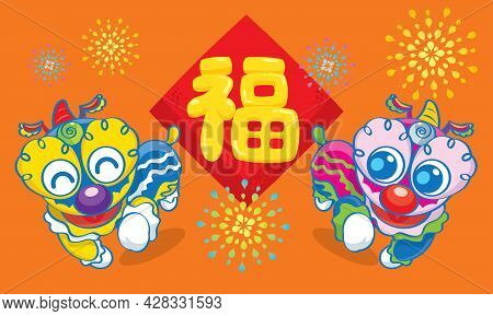 2 Cute Chinese Lions With Fireworks Background. Chinese Word Means Prosperous. Vector.
