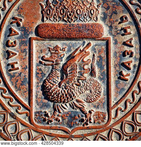 Dragon Image On Manhole Cover In Kazan, Tatarstan, Russia. Sewer Lid With Coat Of Arms Of Kazan Clos