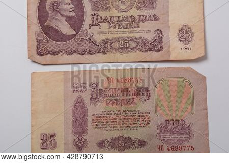 Ussr Money. Bill Of Twenty Five Rubles. Old Soviet Banknotes 25 Rubles Worth