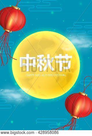 Mid Autumn Festival Banner Flyer. Moon Festival Or Mooncake Festival Background. Festive Background