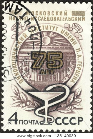 MOSCOW RUSSIA - DECEMBER 2015: a post stamp printed in the USSR and devoted to the 75th Anniversary of Moscow Research Institute of Oncology circa 1978