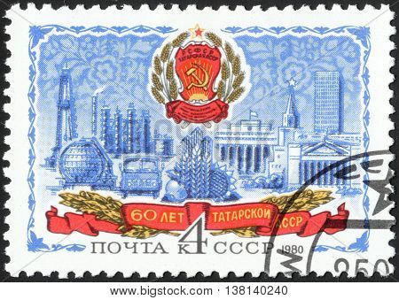 MOSCOW RUSSIA - DECEMBER 2015: a post stamp printed in the USSR devoted to the 60th Anniversary of Tatar ASSR circa 1980