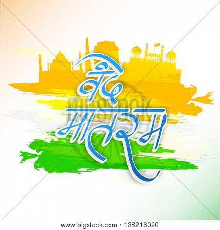 Hindi Text Vande Mataram (I praise thee, Mother) on Indian Flag colour brush strokes and Monuments decorated background for Happy Independence Day and Republic Day celebration.