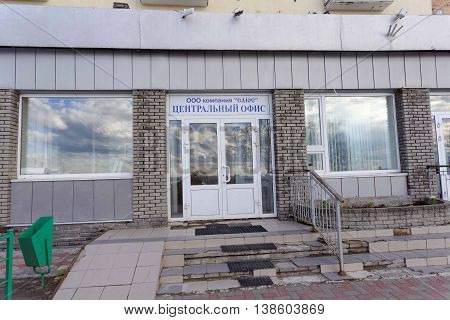 Nizhny Novgorod, Russia. - April 22.2016. The central office of the company SAUS LTD