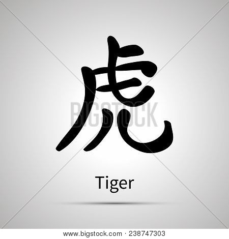 Chinese Zodiac Symbol, Tiger Hieroglyph, Simple Black Icon With Shadow