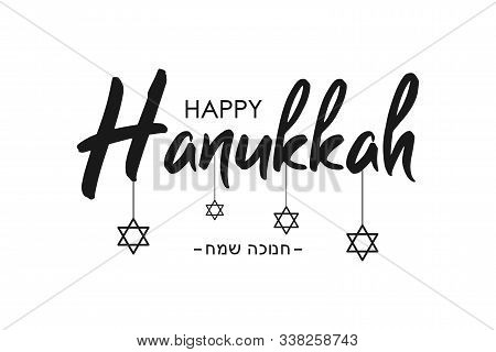 Hanukkah Text Banner With Lettering In Hebrew With Translation: Happy Hanukkah. Jewish Holiday Poste