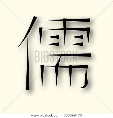 Sign Of Chinese Philosophy Of The Symbol Of Confucianism, Icon Scholar, Vector