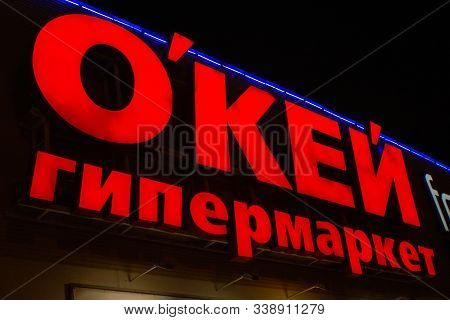 Tyumen, Russia-october 03, 2019: Above The Entrance To The Store Hypermarket Okay Close-up. Hypermar