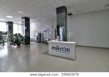 Moscow, Russia - Dec. 5.2019. Checkpoint To Mikron - The Largest Plant For The Production Of Chips I