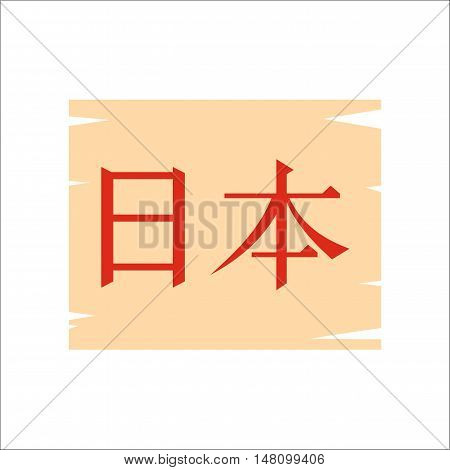 The word Japan, written in Japanese Kanji letters icon in flat style on a white background vector illustration