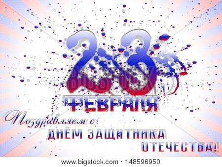 Holiday card with number 23 in splashes and blots in colors of russian flag for 23 February on white. Russian translation: 23 February Greeting with Defender of Fatherland day. Vector illustration