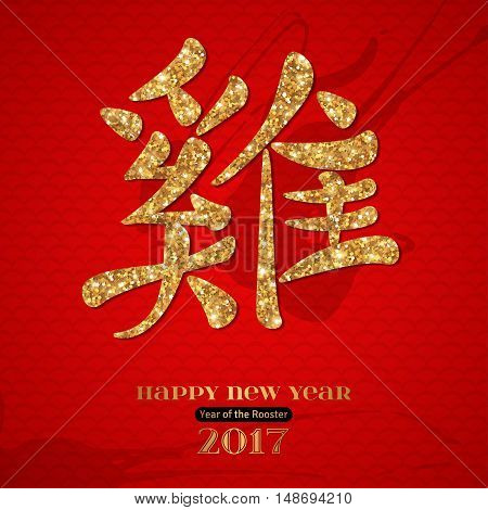 Hieroglyph Rooster with Glittering Gold Texture. Happy Chinese New Year. Red Background with Asian Wave Pattern and Paint Stain. Vector illustration.