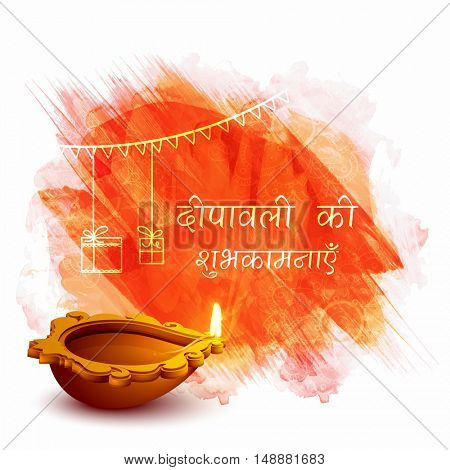 Elegant Greeting Card design with creative illuminated Oil Lamp (Diya) and Hindi wishing text (Best Wishes of Deepawali) on abstract brush stroke background.