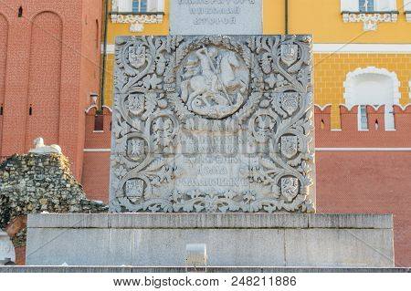 Moscow, Russia - January 10, 2018: Fragment Of Obelisk In Memory Of The 300th Anniversary Of The Rei