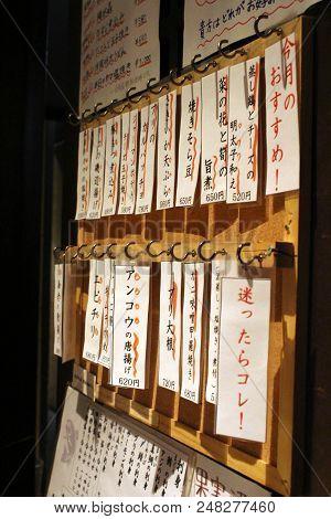 Translation: The Situation Inside Izakaya Restaurant, An Informal Japanese Pub