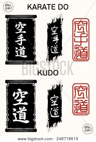 The Vector Image Of Hieroglyphs In A Traditional Frame On A Light Background. Hieroglyphs - Karate: