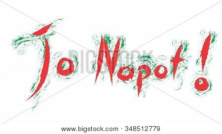 Jo Napot ! Means Hello In Hungarian Language. Hand Writing With Hungarian Flag Colors